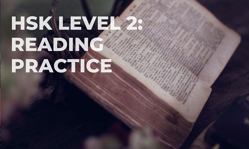 HSK Level 2: Reading Practice