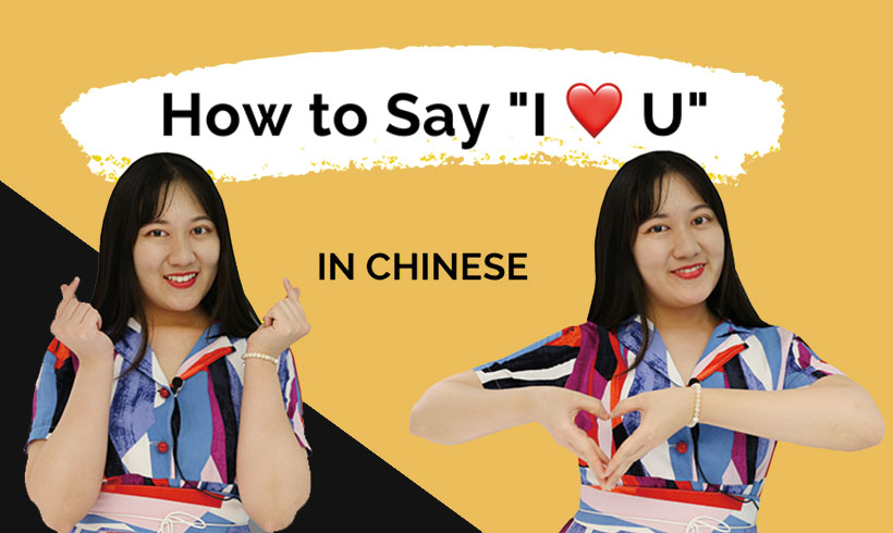 """Say """"I Love You"""" in Chinese"""