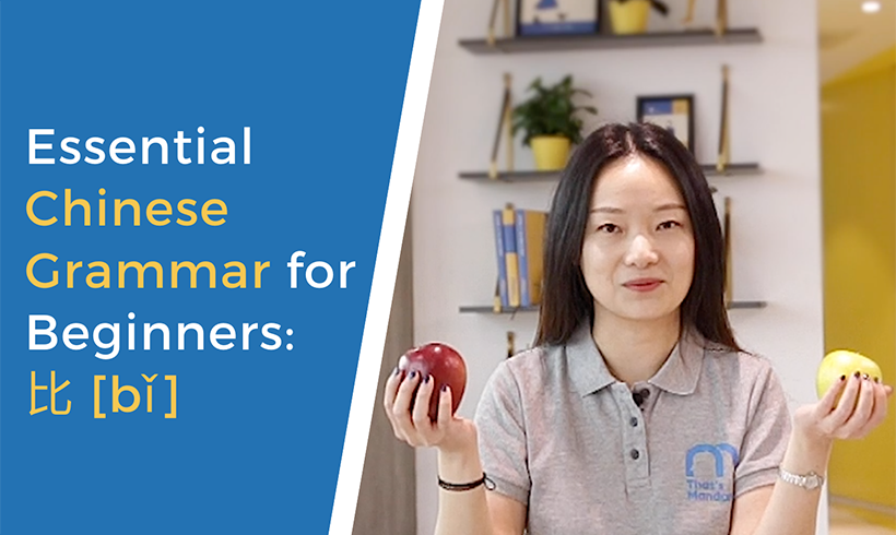 Essential Chinese Grammar for Beginners: 比 [bǐ]