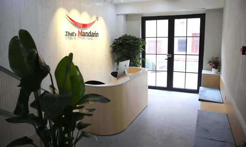Jiaozhou Rd campus in Shanghai, reception area | That's Mandarin
