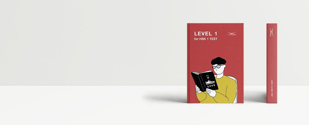 New That's Mandarin HSK1 Text Book