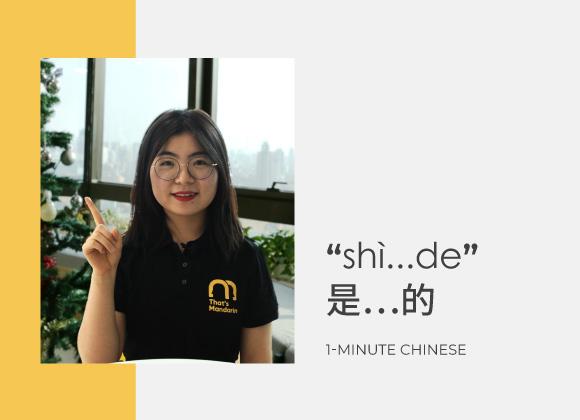 1-Minute Grammar: 是…的 (shì…de)