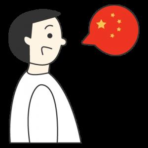 汉语 Chinese (language)   Chinese Words With Similar Pronunciation